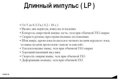 ИМПУЛСНАЯ 4,1.JPG