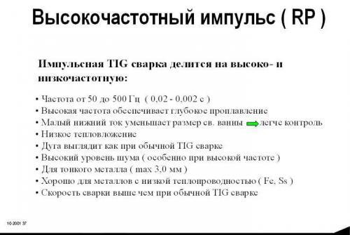 ИМПУЛСНАЯ 3,1.JPG