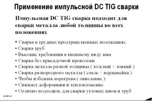 ИМПУЛСНАЯ 1,0.JPG