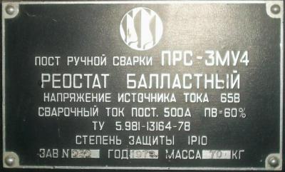 РџРРЎ-3РњРЈ4.JPG