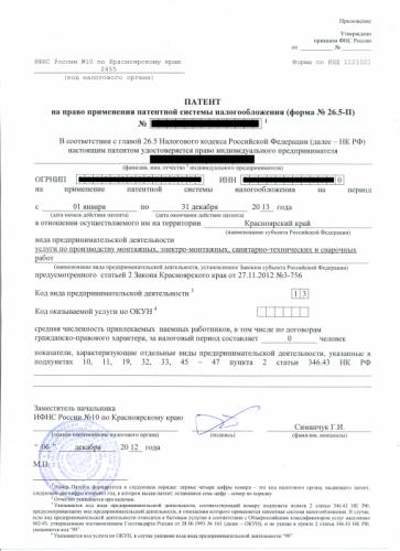 Патент 2013 стр. 1.1.PNG