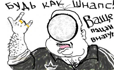 шнапс.png