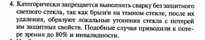 Колганов Л.А. Сварочные работы Учебное пособие (2003).png