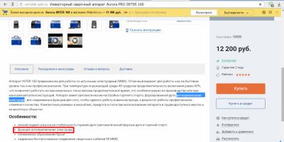 2016-01-18 14-19-28 Инверторный сварочный аппарат Aurora PRO INTER 160 – Yandex.png