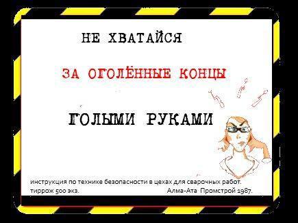 Электробезопасность.jpg