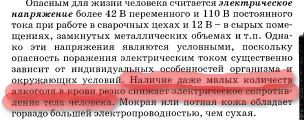 лупачёв ручная дуговая сварка.png