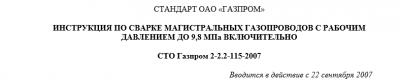 ГАЗПРОМ .png