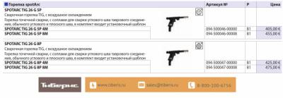 spotarc.png