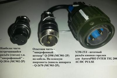 переходник управления Inter tig 200 AC.DC.jpg