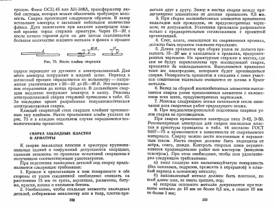 Сварщик монтажник3.png