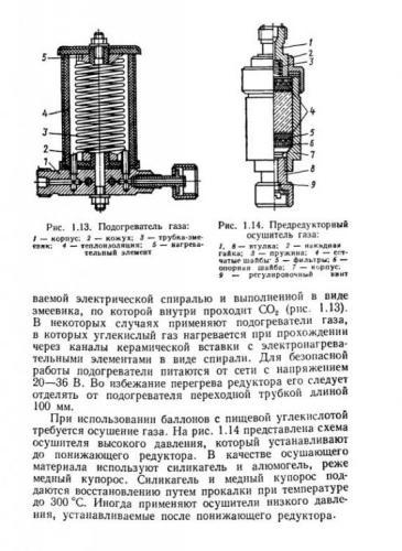 конструкция осушителя 2.JPG