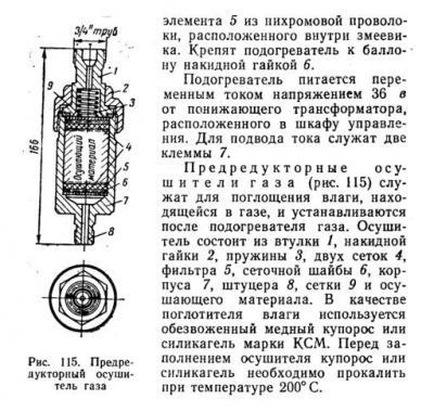 конструкция осушителя.JPG