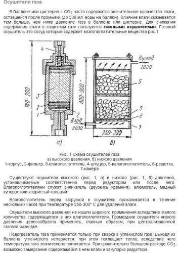 конструкция осушителя 4.JPG