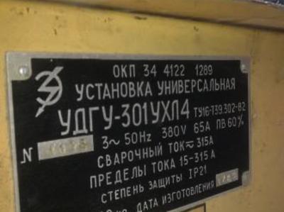 svarochnuyu_ustanovku_udgu-301_bu_H0002d969_317430.jpg