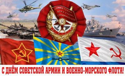 feb369_s-dnem-sovetskoi-armii-2.jpg