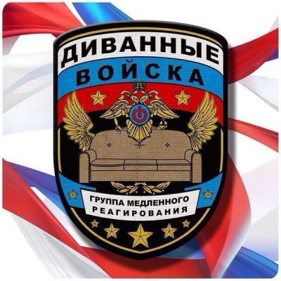 600px-Диванные_войска.jpg