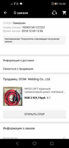 Screenshot_20210221_163427.png