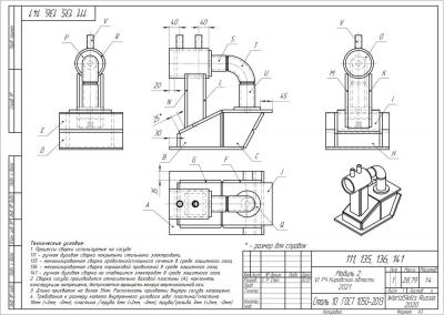 14. Модуль 2 -2020-2021-1_page-0001.jpg