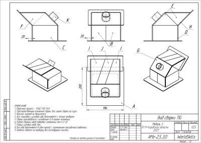 18. Модуль 3  2020-2021-1_page-0001.jpg