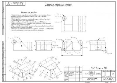 20. Модуль 4 2020-2021_page-0001.jpg