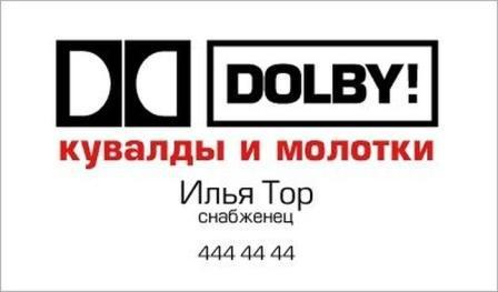 Долби продакшен-Илья Тор.jpg