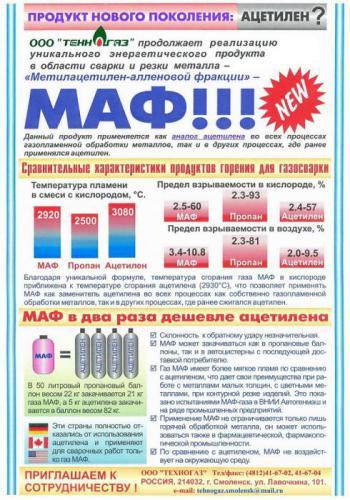 maf_2.jpg