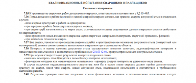 квалификация сварщика343.png