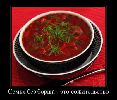 up182408-53492786isemya_bez_borscha_eto_sozhitelstvo.jpg