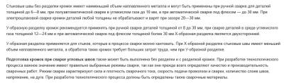 разделка кромок.png