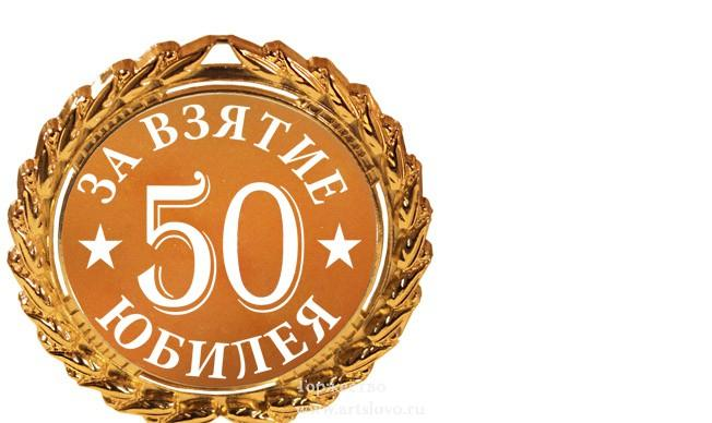 Поздравление Мужчин С Приколами 50 Лет