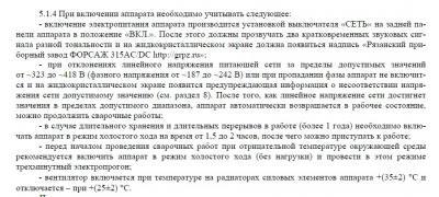 СЕТЬ ПИТАНИЯ ФОРСАЖ.jpg