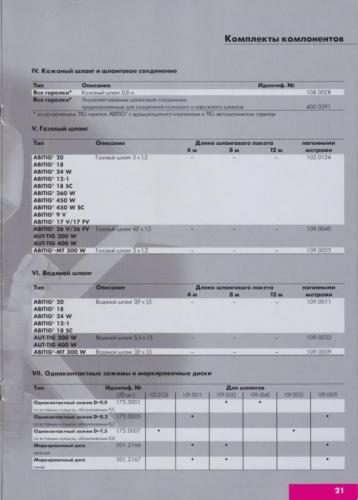 стр 21.jpg