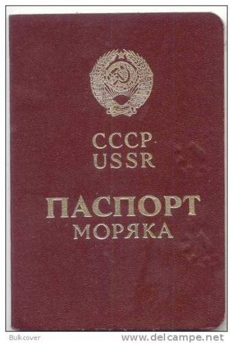 паспорт моряка.jpg