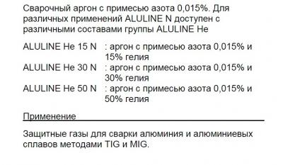 алюминь + азот.jpg
