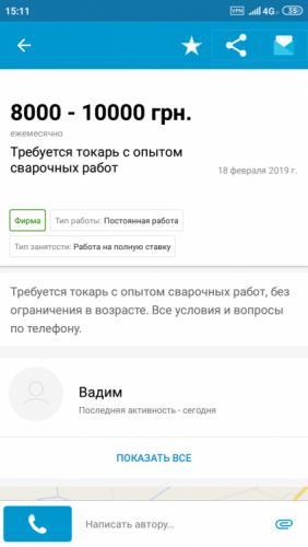 Screenshot_2019-03-12-15-11-00-835_ua.slando.png