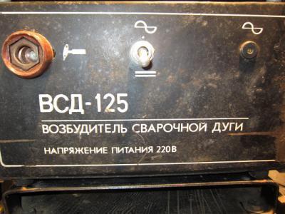УДГУ-125. ВСД-125.jpg