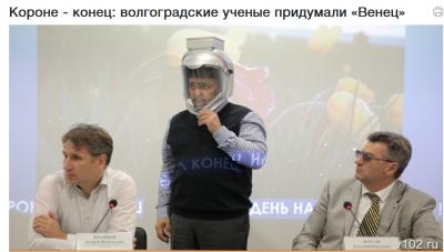 Screenshot_2020-04-26 Короне - конец волгоградские ученые придумали «Венец».png