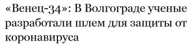 Screenshot_2020-04-26 «Венец-34» В Волгограде ученые разработали шлем для защиты от коронавируса.png