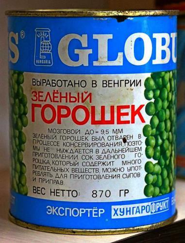 горошек Глобус.jpg