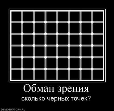 Обман зрения.jpg