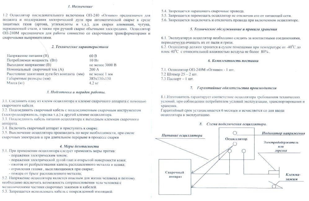 Осциллятор оп-400 схема