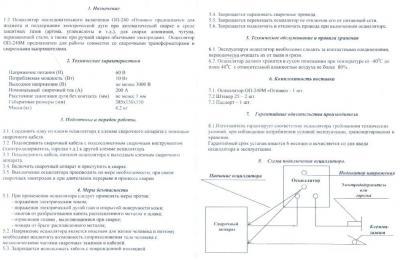 Сварочный осциллятор ОП-240.jpg