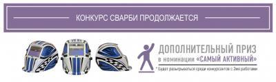 СВАРБИ_Конкурс продолжается_Доп-ПРИЗ.jpg