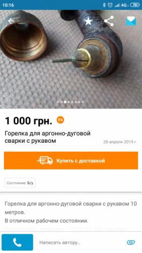 Screenshot_2019-05-13-10-16-07-559_ua.slando.png