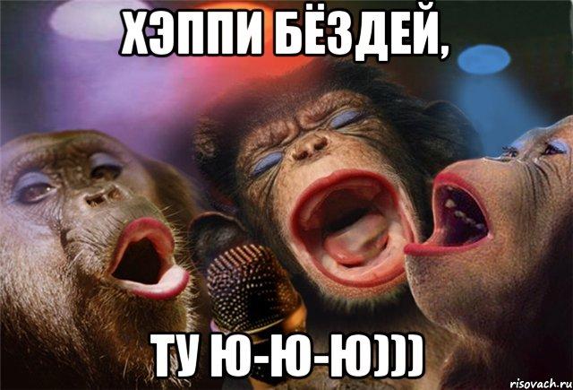 Веселые поздравления с годом обезьяны