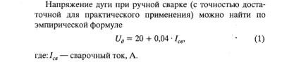 империческая формула.png