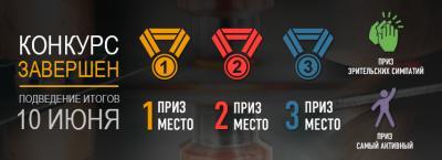 СВАРБИ_конкурс_завершен_главная.jpg