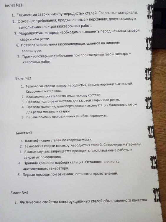 экзаменационные билеты на 5 разряд шлифовщика вопросы ответы