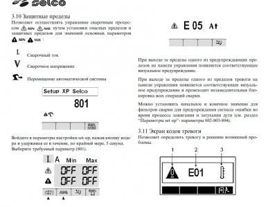 Selco1.jpg