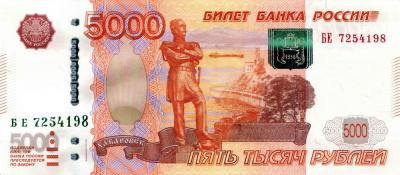 Money_Banknotes_Roubles_436607.jpg